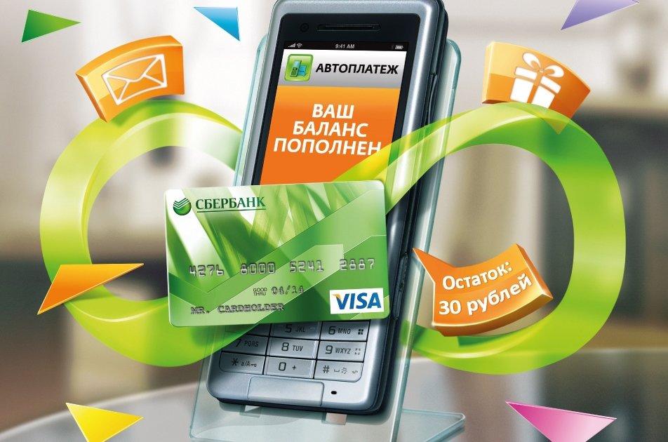 картинки для телефон мобильного банка